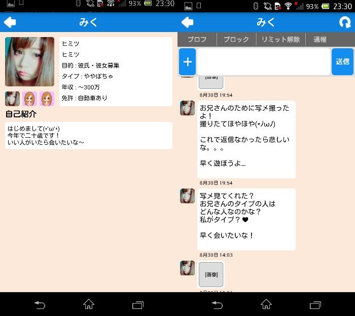 「あいドル」恋愛SNS・無料掲示板で即チャット(idol)サクラのみく
