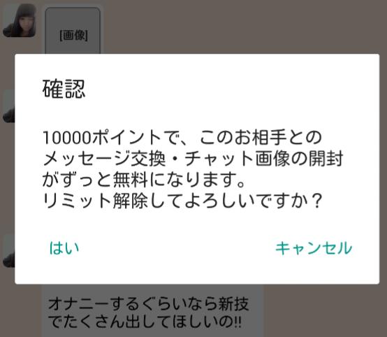 あいドル恋愛SNS・無料掲示板で即チャット(idol)リミット解除