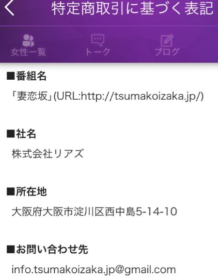 妻恋坂 大人の女性と通話やチャットができる非出会い系アプリ運営会社