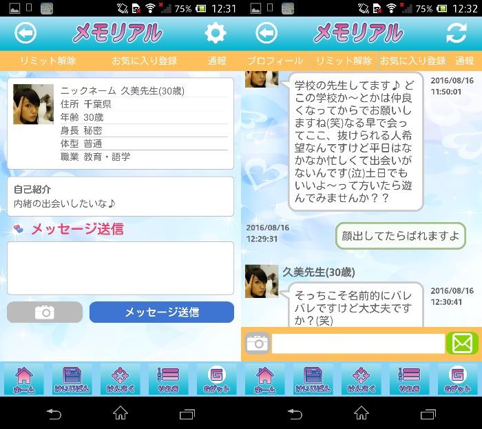 記憶に残る出会いを-無料アプリ メモリアル-サクラの久美先生