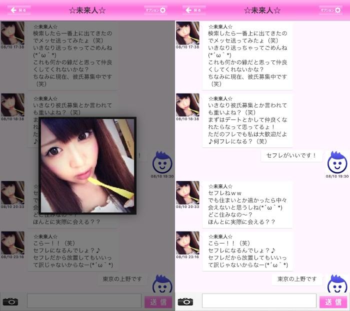 恋人・友達探しはCOME~無料のチャット恋活アプリ!サクラの未来人
