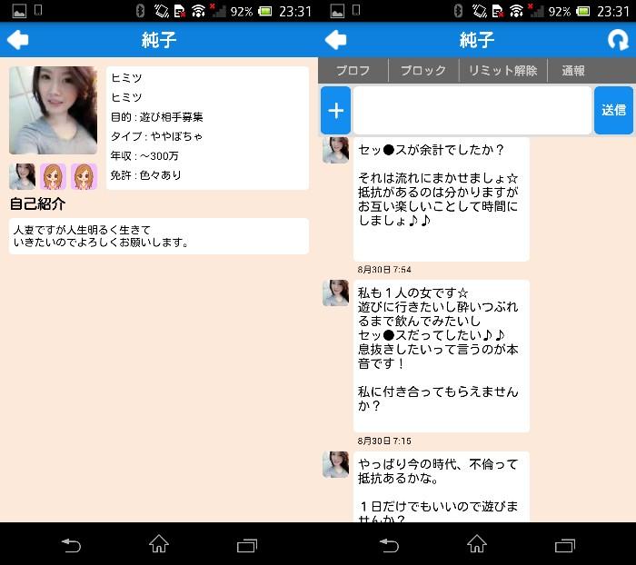 「あいドル」恋愛SNS・無料掲示板で即チャット(idol)サクラの純子