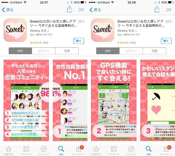 Sweetは出会い&恋人探しアプリ 〜 今すぐ会える登録無料のチャットSNS