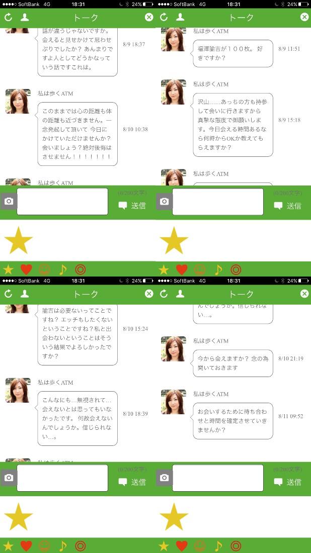 出会系アプリサクラの私は歩くATM(由紀子)