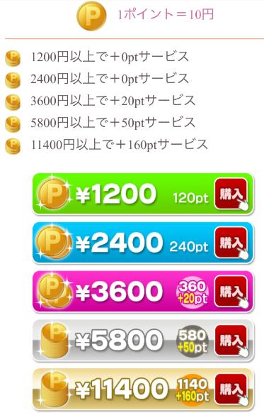 恋人・友達探しはCOME~無料のチャット恋活アプリ!料金表