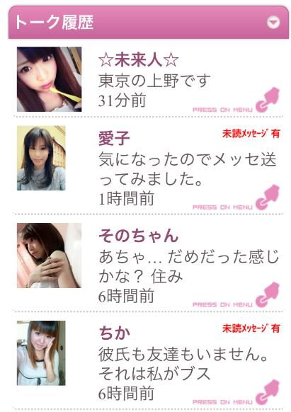恋人・友達探しはCOME~無料のチャット恋活アプリ!サクラ