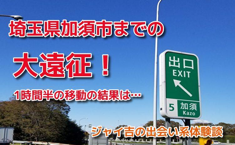出会い系で埼玉県加須市まで遠征した結果