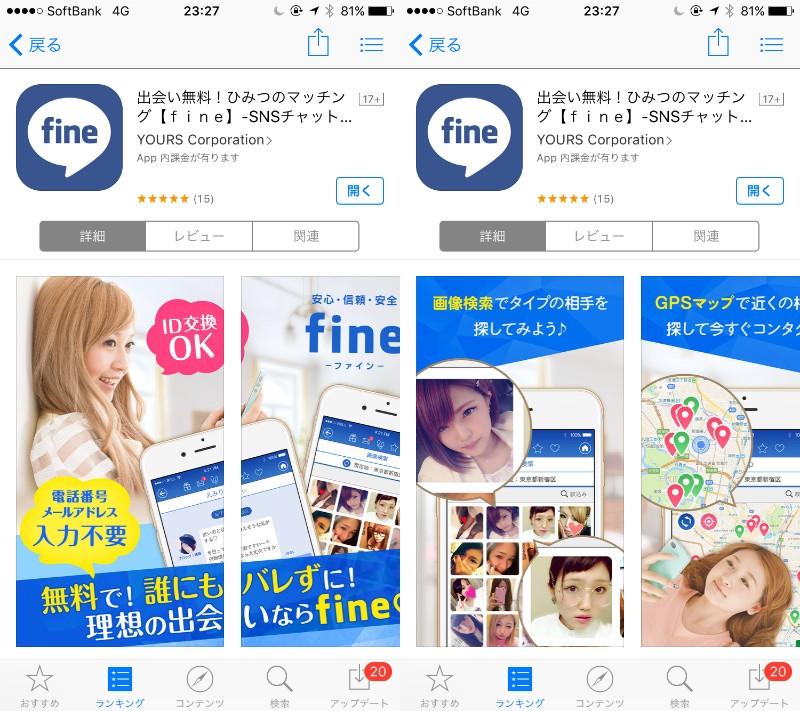出会い無料!ひみつのマッチング【fine】SNSチャットアプリ