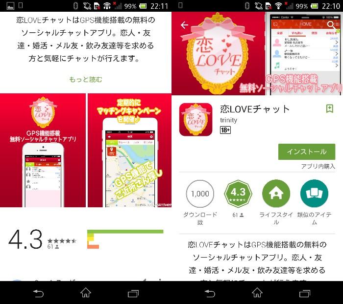 出会い系アプリ「恋LOVEチャット」TOP