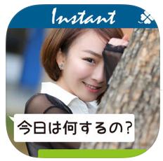 話題のヒマつぶしアプリ-インスタント