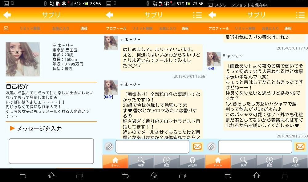 出会い系アプリ「サプリ」サクラのま~り~