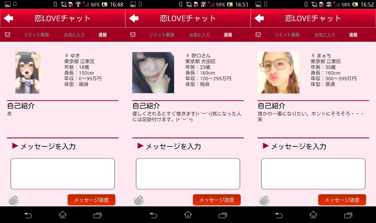 出会い系アプリの「恋LOVEチャット」サクラ達