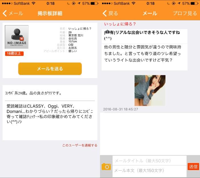 大人の出会い系アプリ-GoGo!-リアルな恋愛コミュニティサクラの一緒に帰ろ?