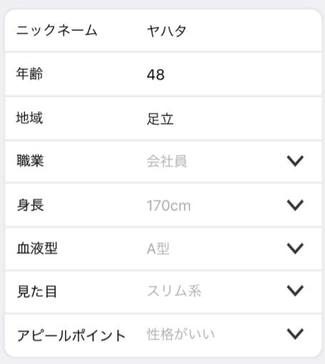 大人の出会い系アプリ-GoGo!-リアルな恋愛コミュニティプロフィール