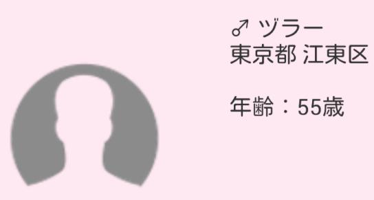 出会い系アプリ「恋LOVEチャット」プロフィール