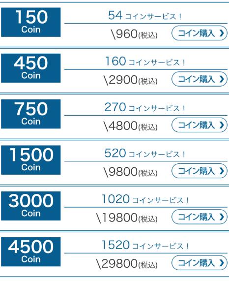 話題のヒマつぶしアプリ-インスタント料金表