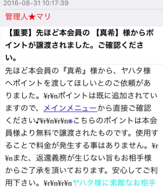大人の出会い系アプリ-GoGo!-リアルな恋愛コミュニティ管理人マリ