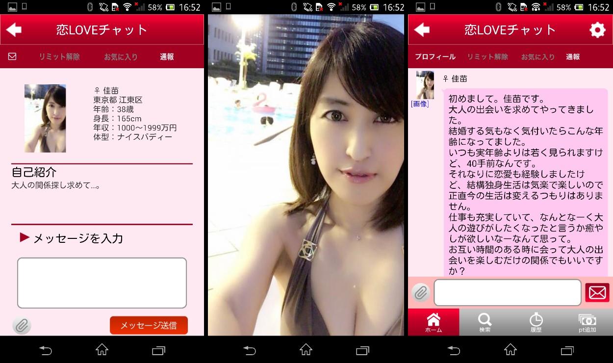 出会い系アプリの「恋LOVEチャット」サクラの佳苗
