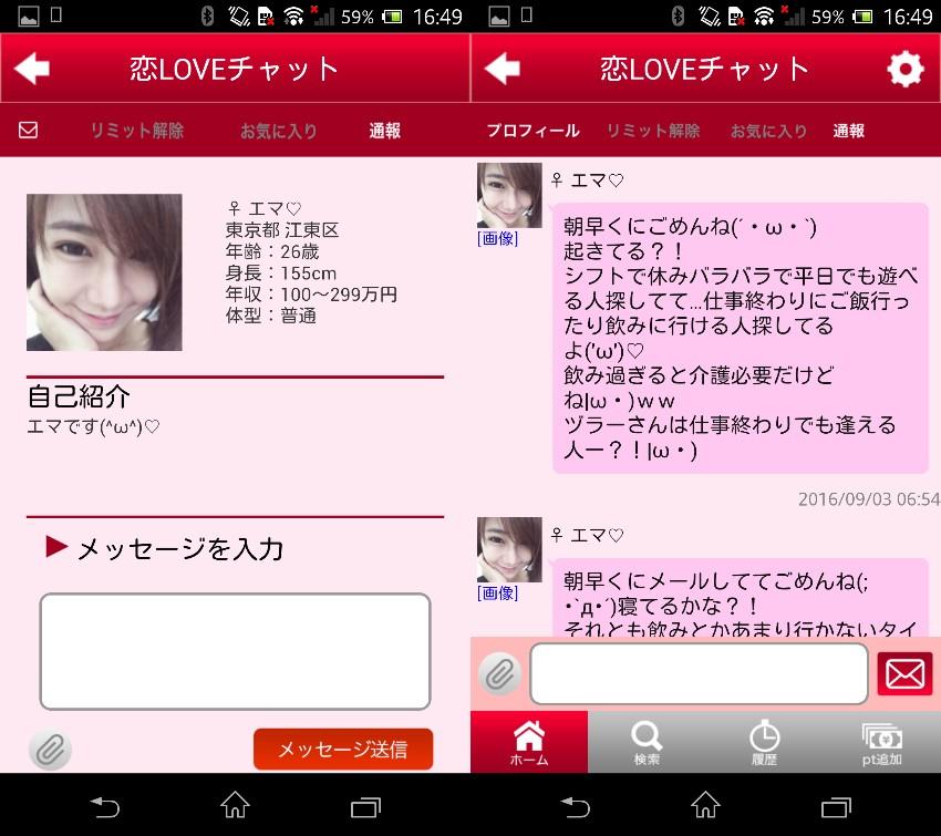 出会い系アプリの「恋LOVEチャット」サクラのエマ