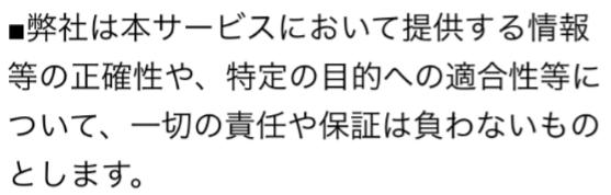 大人の出会い系アプリ-GoGo!-リアルな恋愛コミュニティ利用規約