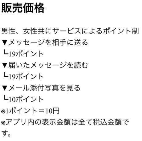 大人の出会い系アプリ-GoGo!-リアルな恋愛コミュニティ販売価格