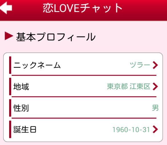 出会い系アプリ「恋LOVEチャット」プロフィール2