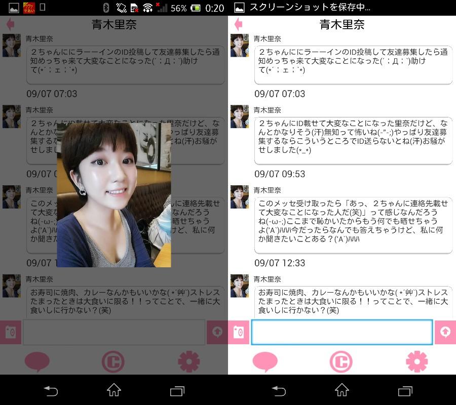 彼氏彼女探しはSNS出会い系アプリ【777であい】サクラの青木果奈