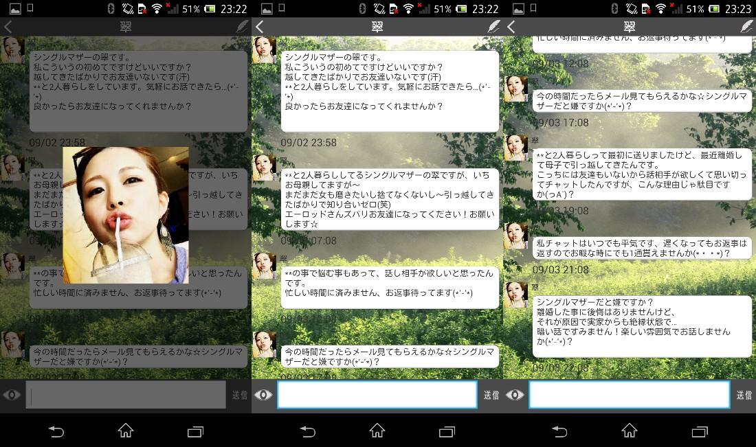 出会い系アプリ「リルメロ」サクラの翠