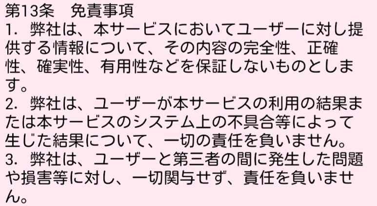 出会い系アプリ「恋LOVEチャット」利用規約13