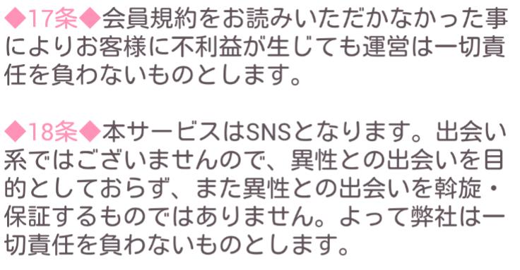 彼氏彼女探しはSNS出会い系アプリ【777であい】利用規約17