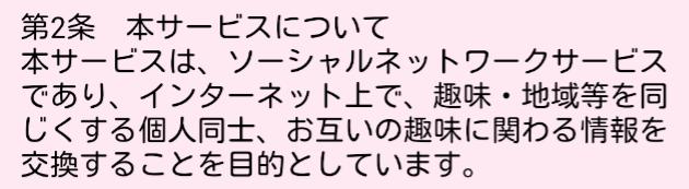 出会い系アプリ「恋LOVEチャット」利用規約2