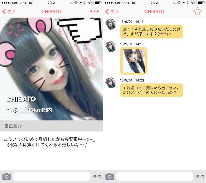 ひみつのコイクール~誰にもバレずに恋人探せるマッチングアプリ~サクラのCHISATO