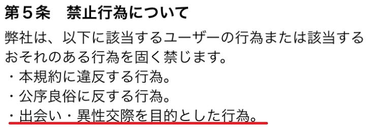 ひみつのコイクール~誰にもバレずに恋人探せるマッチングアプリ~利用規約5