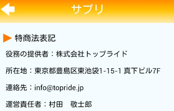 出会い系アプリ「サプリ」運営会社