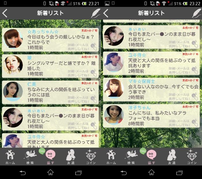 出会い系アプリ「リルメロ」サクラからのメッセージ