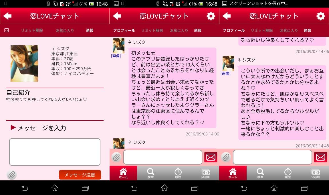 出会い系アプリの「恋LOVEチャット」サクラのシズク