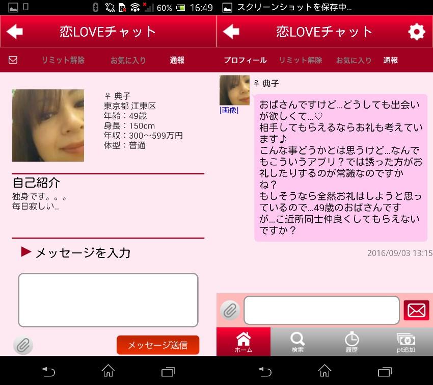 出会い系アプリの「恋LOVEチャット」サクラの典子