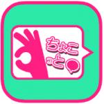 出会い系アプリ「ちょこっとメッセージ」