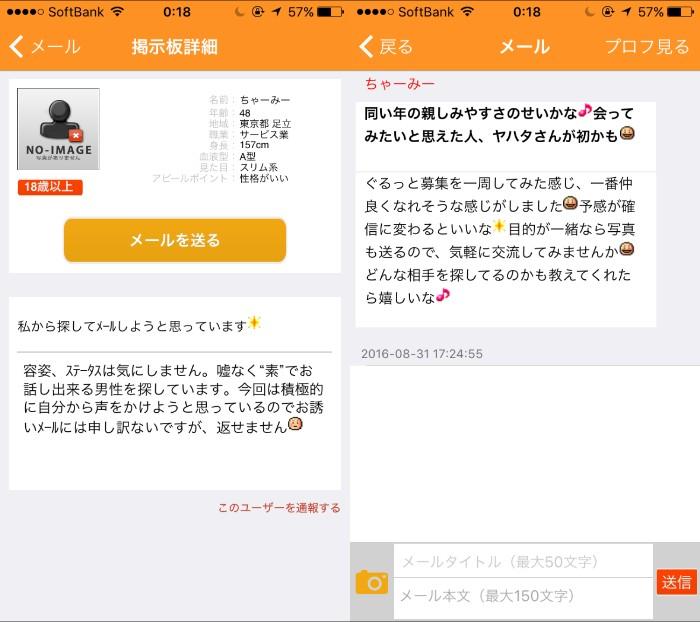 大人の出会い系アプリ-GoGo!-リアルな恋愛コミュニティサクラのちゃーみー