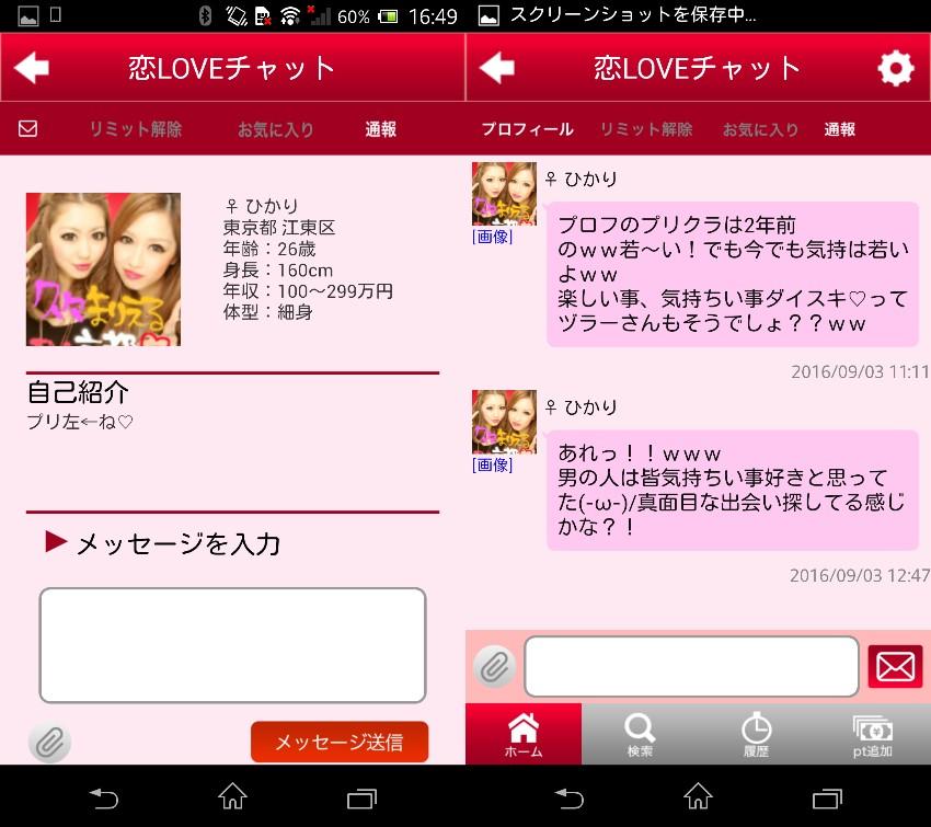 出会い系アプリの「恋LOVEチャット」サクラのひかり