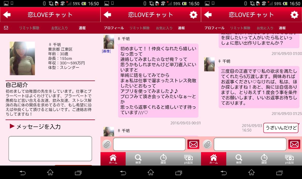出会い系アプリの「恋LOVEチャット」サクラの千明
