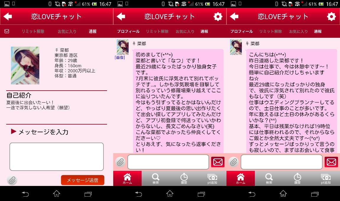 出会い系アプリの「恋LOVEチャット」サクラの菜都
