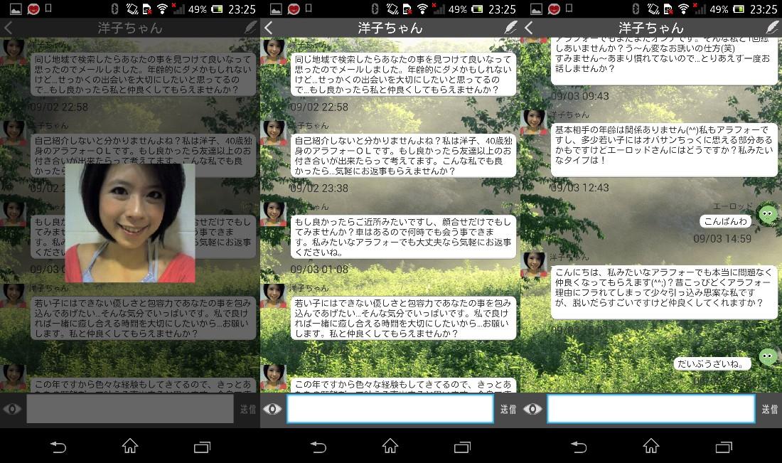 出会い系アプリ「リルメロ」サクラの洋子ちゃん
