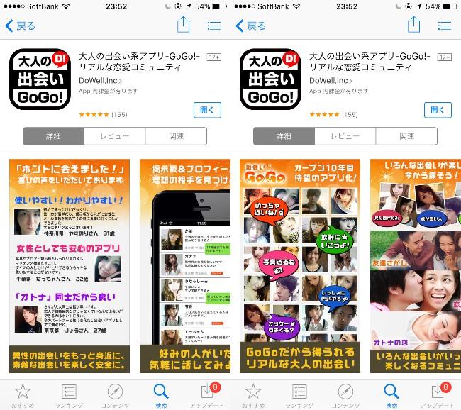大人の出会い系アプリ-GoGo!-リアルな恋愛コミュニティtop