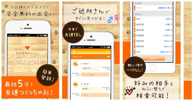 出会い系アプリ「サプリ」トップ