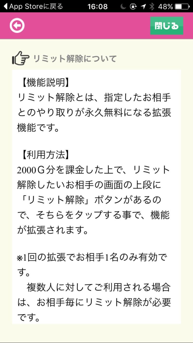 最新sns【play】は大人の即会い出会い!リミット解除
