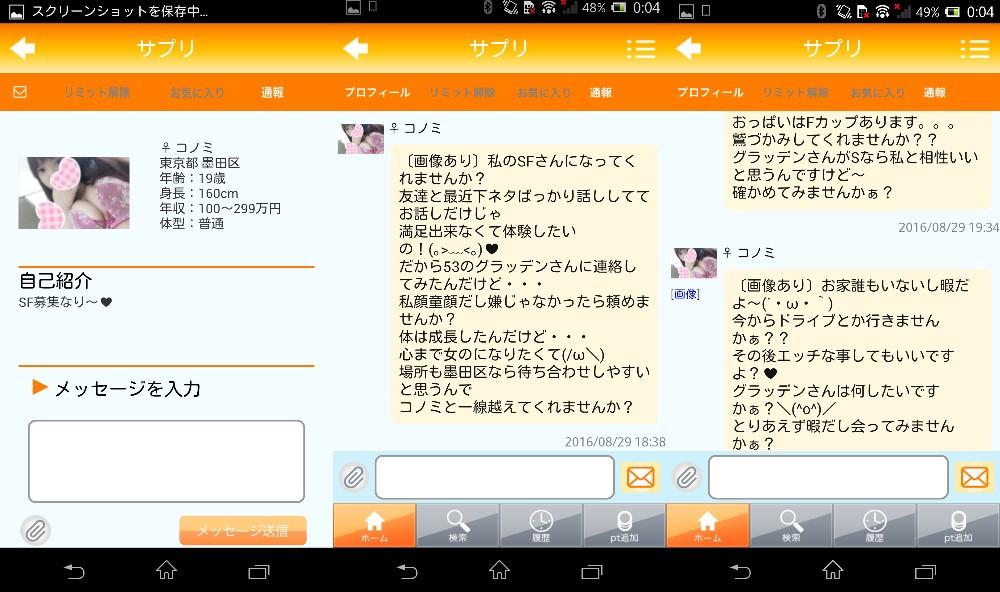 出会い系アプリ「サプリ」サクラのコノミ