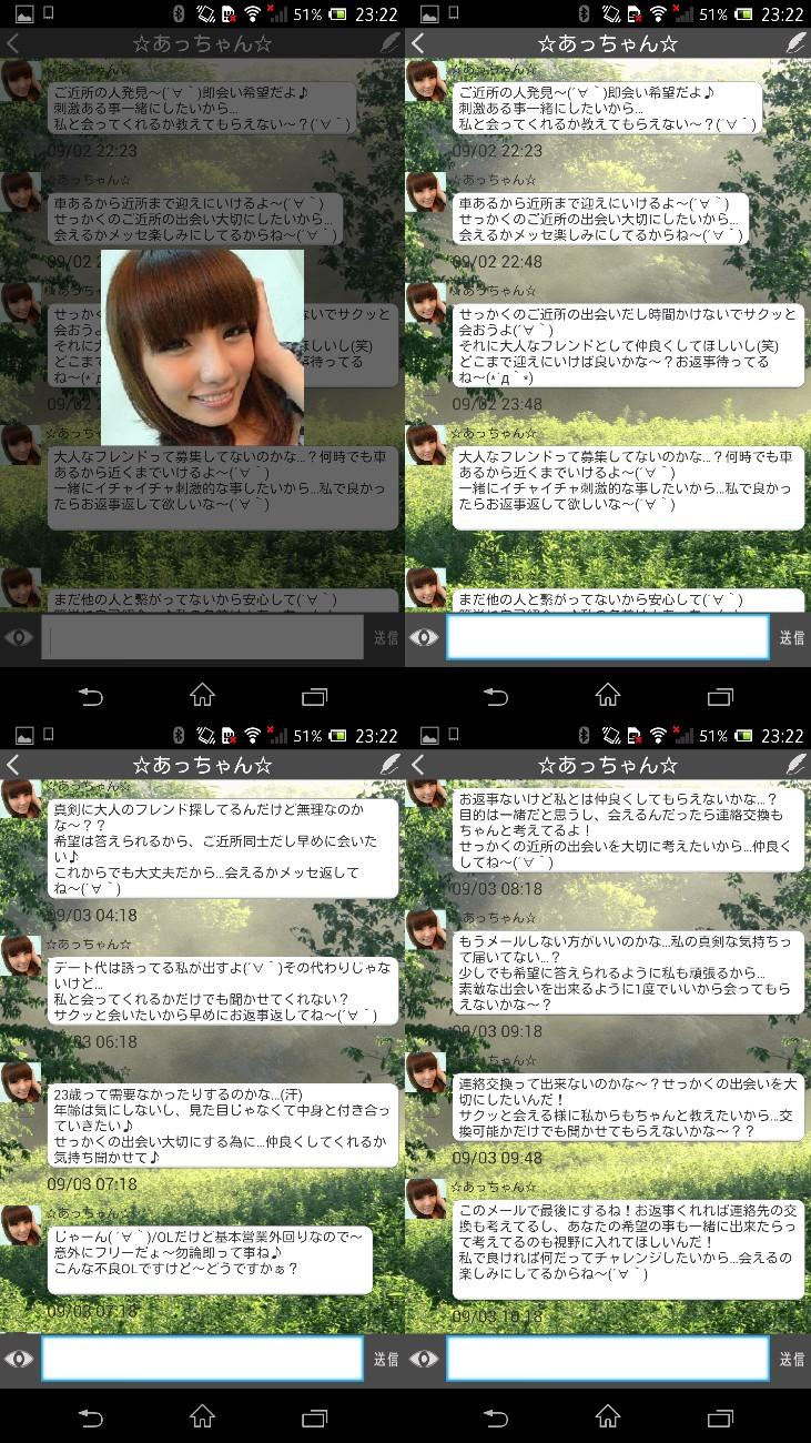 出会い系アプリ「リルメロ」サクラのあっちゃん