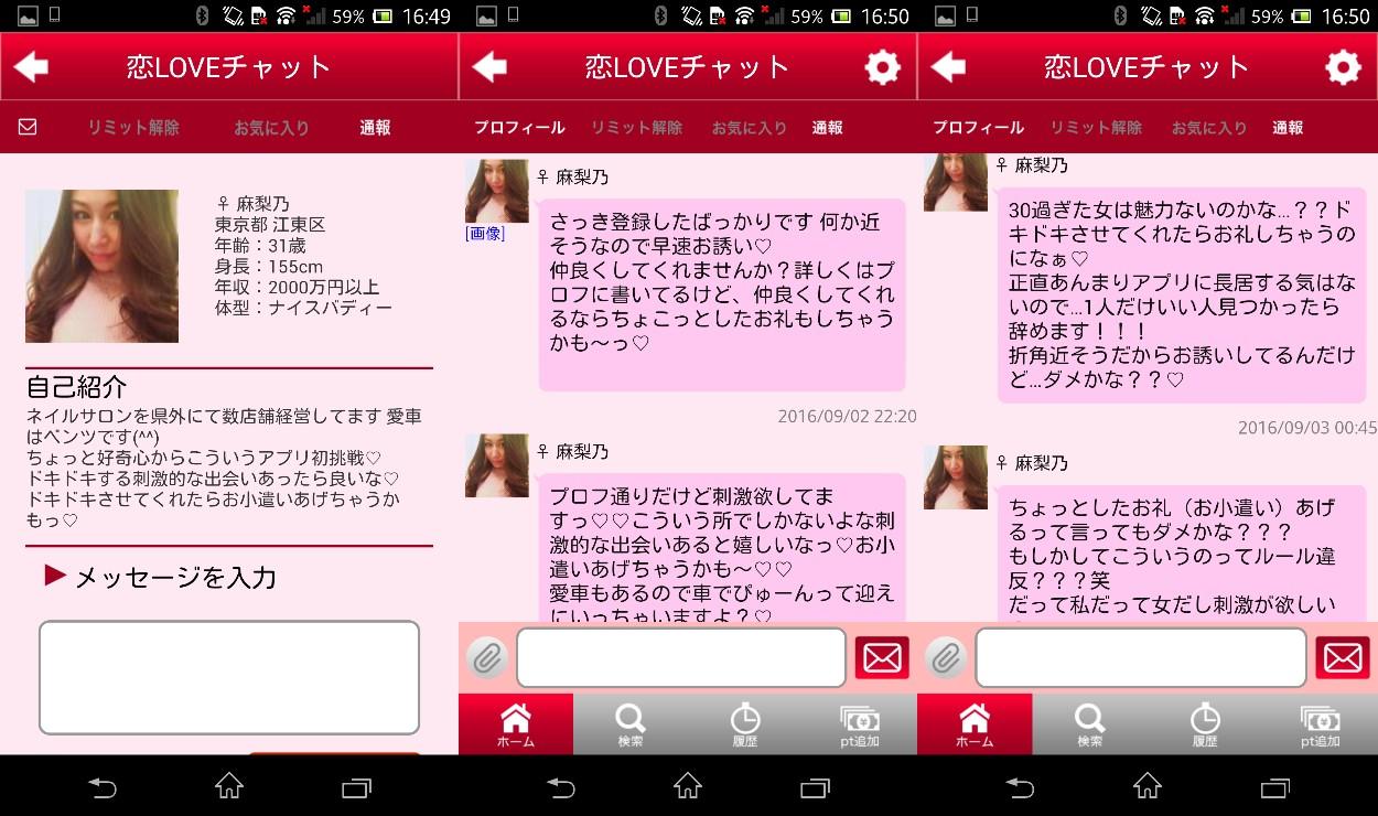 出会い系アプリの「恋LOVEチャット」サクラの麻梨乃