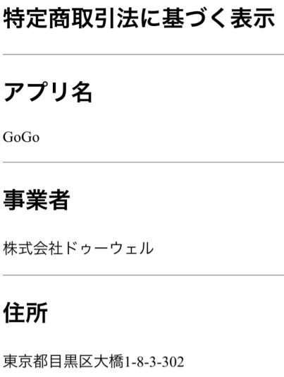 大人の出会い系アプリ-GoGo!-リアルな恋愛コミュニティ運営会社